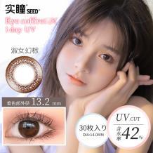 日本SEED实瞳可芙蕾日抛彩色隐形眼镜30片装-淑女幻棕