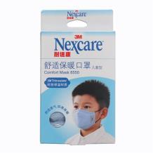 3M耐适康儿童型保暖口罩-粉蓝色1只装