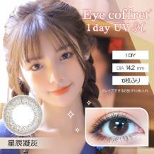 日本SEED實瞳可芙蕾日拋彩色隱形眼鏡10片裝-星辰凝灰