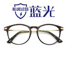HAN BLUELESS全天候防蓝光护目眼镜HN2908-C5/S 玳瑁 平光