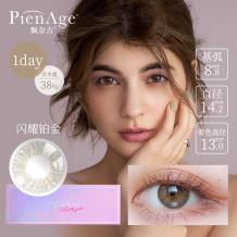 日本PienAge佩奈吉MIMI GEMME彩色日抛10片装-闪耀铂金