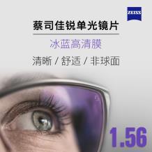 蔡司1.56非球面佳锐冰蓝高清膜树脂镜片