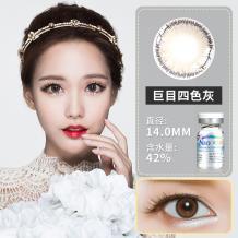NEO可视眸巨目彩色隐形眼镜年抛一片装N415女皇四色灰