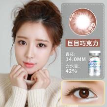 NEO可视眸巨目彩色隐形眼镜年抛一片装N016巧克力2代
