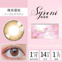 希蕊妮Syreni月抛彩色隐形眼镜1片装-珠贝暮棕
