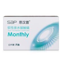 SAP思汉普月抛隐形眼镜6片装