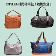 CITYLIFE时尚休闲包随机发货(非卖品)
