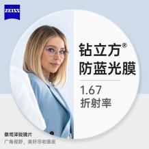 蔡司1.67钻立方防蓝光膜非球面树脂镜片