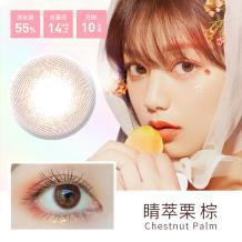 海昌星眸EyeSecret日抛彩色隐形眼镜10片装-睛萃栗棕