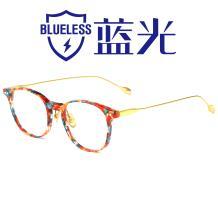 HAN板材光学眼镜架-炫丽花色(HD49300-F10 )