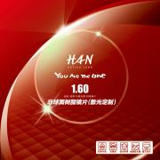 HAN 1.60非球面树脂镜片(定制片)(1.600)