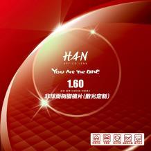 HAN 1.60非球面樹脂鏡片(定制片)(1.600)