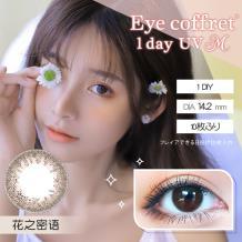 日本SEED实瞳可芙蕾日抛彩色隐形眼镜10片装-花之密语