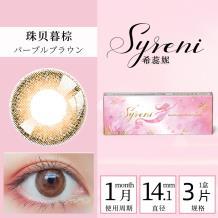 希蕊妮Syreni月抛彩色隐形眼镜3片装-珠贝暮棕