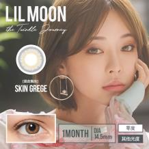 LILMOON彩色隱形眼鏡月拋1片裝-SKIN GREGE