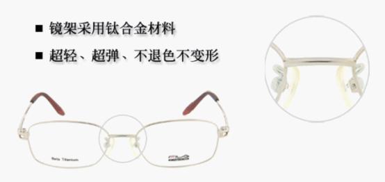 钛合金眼镜架