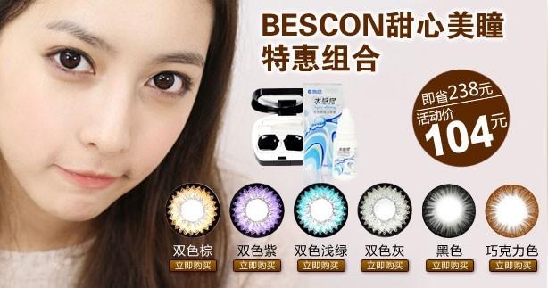 bescon钻石甜心美瞳彩色隐形眼镜