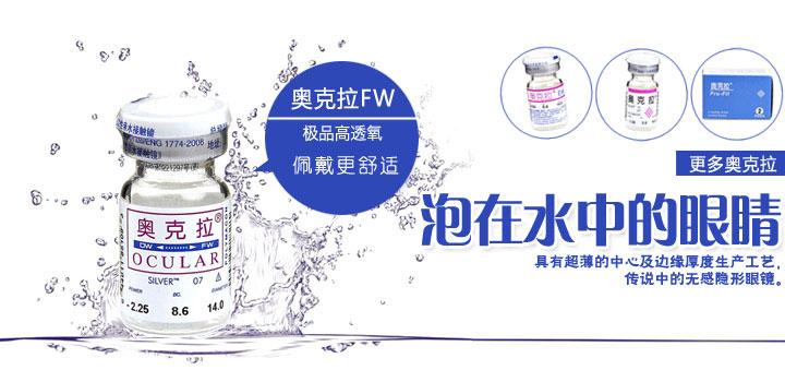 奥克拉极品高透氧隐形眼镜(FW)