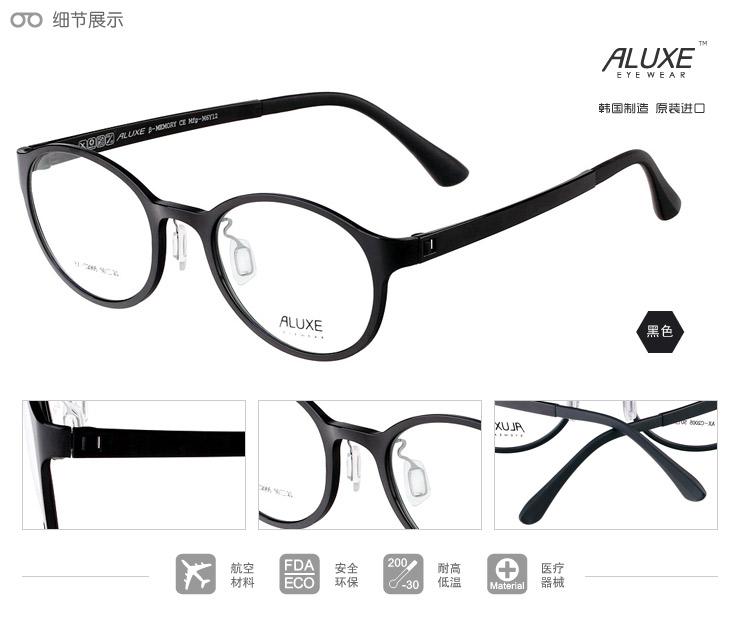 ALUXE爱丽仕眼镜架