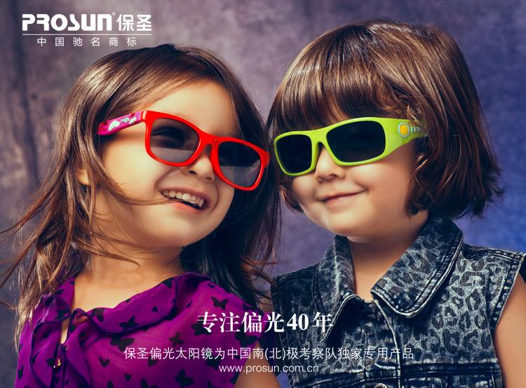 儿童太阳镜