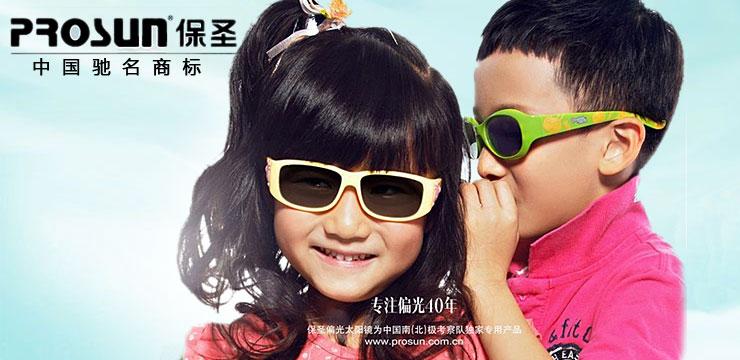 保圣儿童偏光太阳镜