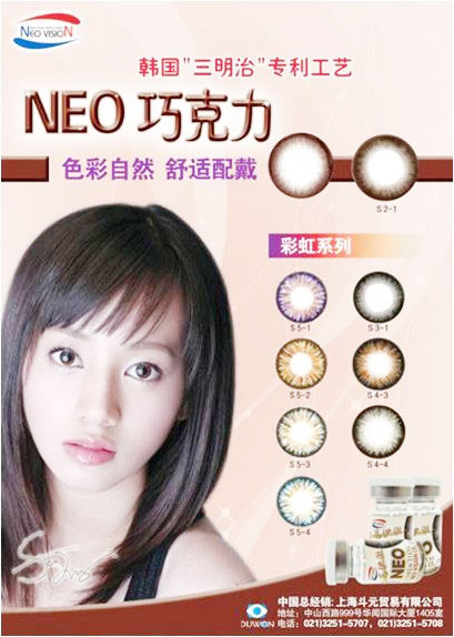 neo巧克力彩色隐形眼镜