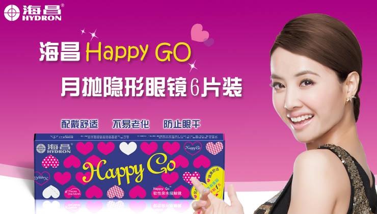 海昌HAPPY GO