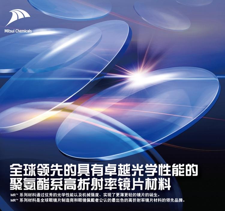 龙膜树脂镜片