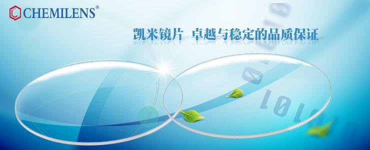 553光学树脂镜片采用加硬发水膜