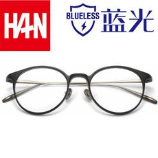 HAN新款防蓝光护目镜41019