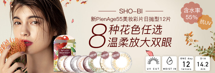 SHO-BI新PienAge55美妆彩片