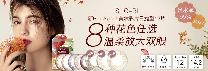 SHO-BI新PienAge55美妝彩片