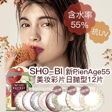 SHO-BI美瞳日本直邮