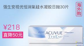 强生安视优恒润氧硅水凝胶隐形眼镜日抛30片