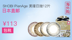 PienAge美妝彩片日拋12片
