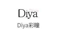 Diya彩瞳